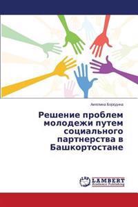 Reshenie Problem Molodezhi Putem Sotsial'nogo Partnerstva V Bashkortostane