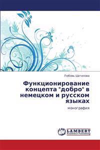 Funktsionirovanie Kontsepta Dobro V Nemetskom I Russkom Yazykakh