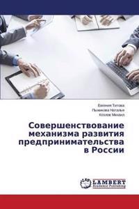 Sovershenstvovanie Mekhanizma Razvitiya Predprinimatel'stva V Rossii