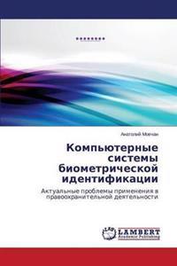 Komp'yuternye Sistemy Biometricheskoy Identifikatsii