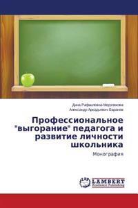 """Professional'noe """"Vygoranie"""" Pedagoga I Razvitie Lichnosti Shkol'nika"""
