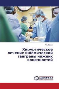 Khirurgicheskoe Lechenie Ishemicheskoy Gangreny Nizhnikh Konechnostey