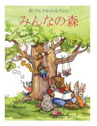 Tales of the Friendly Forest (Japanese Edition)