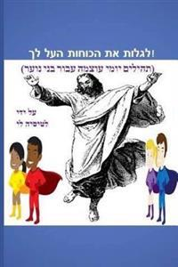 Discover the Supernatural in You! (Hebrew Edition): (Powerful Daily Psalms for Teens)