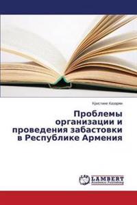 Problemy Organizatsii I Provedeniya Zabastovki V Respublike Armeniya