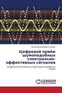 Tsifrovoy Priyem Shumopodobnykh Spektral'no-Effektivnykh Signalov