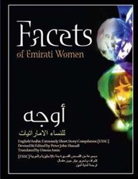 Facets of Emirati Women: English/Arabic Extremely Short Story Compilation [Essc]
