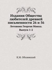 Izdaniya Obschestva Lyubitelej Drevnej Pismennosti 26 I 56 Letovnik Georgiya Mniha. Vypusk 1-2