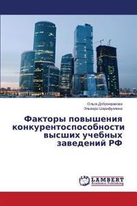 Faktory Povysheniya Konkurentosposobnosti Vysshikh Uchebnykh Zavedeniy RF