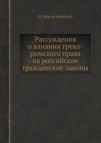Rassuzhdeniya O Vliyanii Greko-Rimskogo Prava Na Rossijskie Grazhdanskie Zakony
