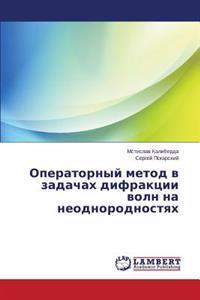 Operatornyy Metod V Zadachakh Difraktsii Voln Na Neodnorodnostyakh