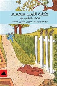The Tale of Simsom Rabbit (Arabic)