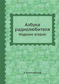 Azbuka Radiolyubitelya Izdanie Vtoroe