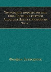 Tolkovanie Pervyh Vosmi Glav Poslaniya Svyatogo Apostola Pavla K Rimlyanam Chast 1