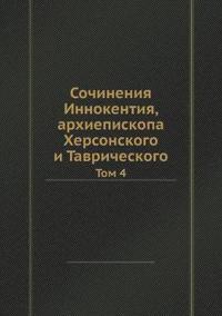 Sochineniya Innokentiya, Arhiepiskopa Hersonskogo I Tavricheskogo Tom 4