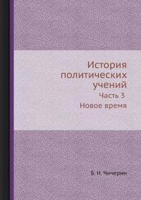 Istoriya Politicheskih Uchenij Chast 3 Novoe Vremya
