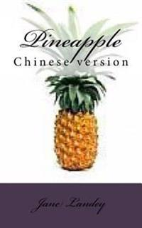 Pineapple: Chinese Version