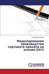 Modelirovanie Proizvodstva Sortovogo Prokata Na Osnove Idef0