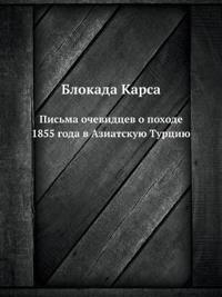Blokada Karsa Pis'ma Ochevidtsev O Pohode 1855 Goda V Aziatskuyu Turtsiyu