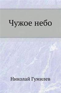 Chuzhoe Nebo