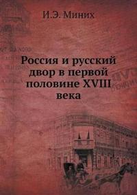 Rossiya I Russkij Dvor V Pervoj Polovine XVIII Veka