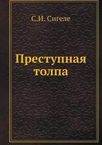Prestupnaya Tolpa