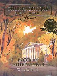 Avanta. T. 9. ch.1. Russkaja literatura. Entsiklopedija dlja detej.