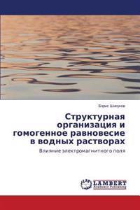Strukturnaya Organizatsiya I Gomogennoe Ravnovesie V Vodnykh Rastvorakh