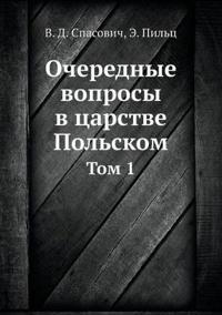 Ocherednye Voprosy V Tsarstve Polskom Tom 1