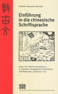 Einfuhrung In die Chinesische Schriftsprache: Erster Teil: Unterrichtsnotizen Zu E. Haenisch, Lehrgang der Chinesischen Schriftsprache, Lektionen 1-62