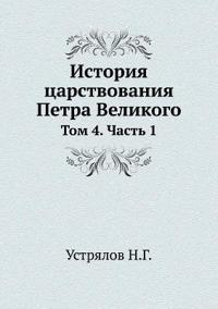 Istoriya tsarstvovaniya Petra Velikogo