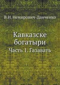 Kavkazske Bogatyri Chast 1. Gazavat