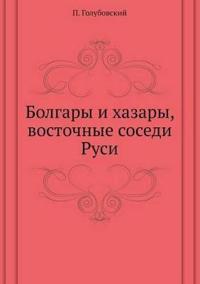 Bolgary I Hazary, Vostochnye Sosedi Rusi