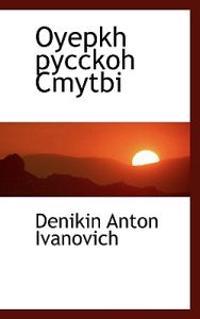 Oyepkh Pycckoh Cmytbi