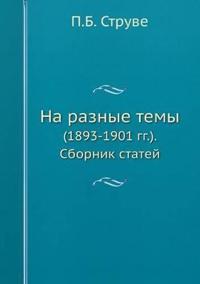 Na Raznye Temy (1893-1901 Gg.). Sbornik Statej