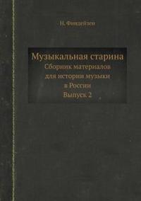 Muzykalnaya Starina Sbornik Materialov Dlya Istorii Muzyki V Rossii. Vypusk 2