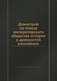 Domostroj Po Spisku Imperatorskogo Obschestva Istorii I Drevnostej Rossijskih