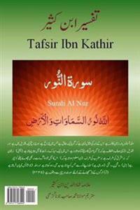 Tafsir Ibn Kathir (Urdu): Surah Al Nur