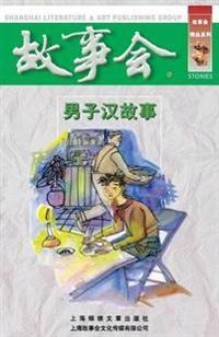 Nan Zi Han Gu Shi