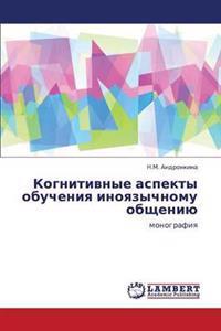 Kognitivnye Aspekty Obucheniya Inoyazychnomu Obshcheniyu