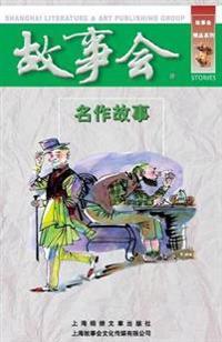 Ming Zuo Gu Shi