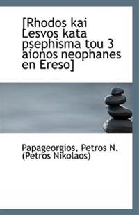 Rhodos Kai Lesvos Kata Psephisma Tou 3 Aionos Neophanes En Ereso