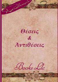 Theseis & Antitheseis