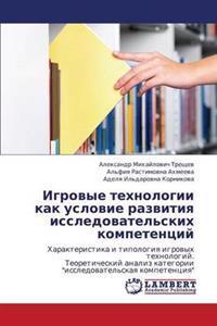 Igrovye Tekhnologii Kak Uslovie Razvitiya Issledovatel'skikh Kompetentsiy