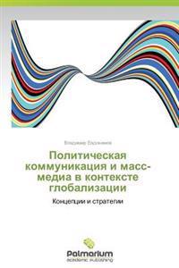 Politicheskaya Kommunikatsiya I Mass-Media V Kontekste Globalizatsii