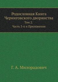 Rodoslovnaya Kniga Chernigovskogo Dvoryanstva Tom 2. Chasti 3-5