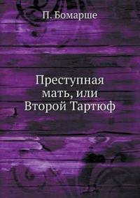 Prestupnaya Mat, Ili Vtoroj Tartyuf