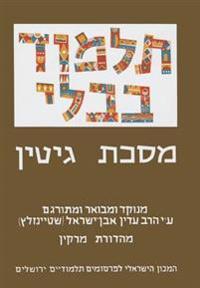 The Steinsaltz Talmud Bavli, Small