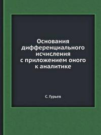 Osnovaniya Differentsialnogo Ischisleniya S Prilozheniem Onogo K Analitike
