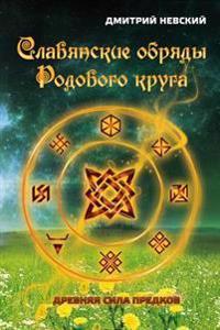 Slavyanskie Obryady Rodovogo Kruga. Drevnyaya Sila Predkov